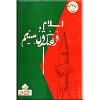 اسلام و فرهنگ قرن بیستم