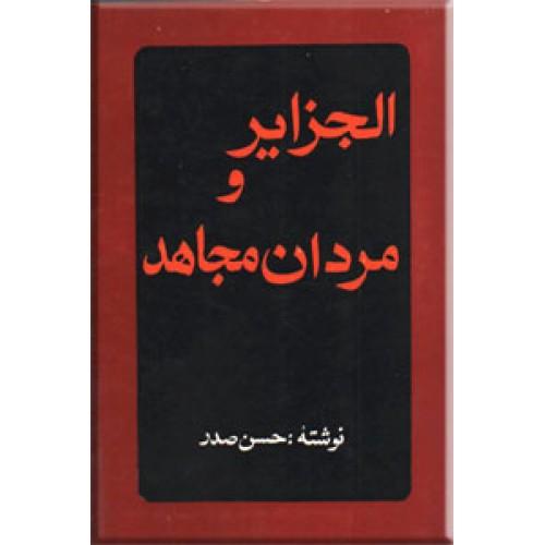 الجزایر و مردان مجاهد