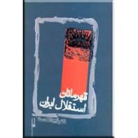 قهرمانان استقلال ایران