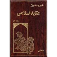 طرحی نو در تدریس عقاید اسلامی ؛ دو جلدی