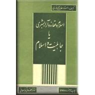 اسلام و عقائد و آرا بشری یا جاهلیت و اسلام