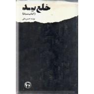 خلع ید ؛ کتاب سیاه ؛ دو جلدی
