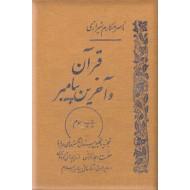 قرآن و آخرین پیامبر