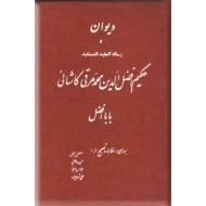دیوان حکیم افضل الدین محمد مرقی کاشانی ؛ بابا افضل