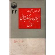 ایران در جنگ جهانی اول
