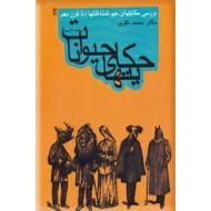 حکایتهای حیوانات در ادب فارسی