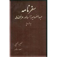 سفرنامه عبدالصمد میرزا سالور عزالدوله به اروپا