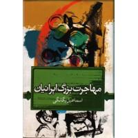مهاجرت بزرگ ایرانیان