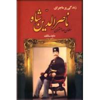 زندگی پرماجرای ناصرالدین شاه