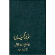 سفرنامه ظهیرالدوله همراه مظفرالدین شاه به فرنگستان