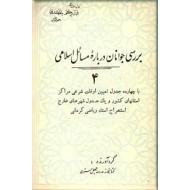 بررسی جوانان درباره مسائل اسلامی
