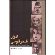ادوار شعر فارسی ؛ از مشروطیت تا سقوط سلطنت