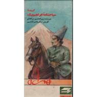 گزیده سیاحتنامه ابراهیم بیک