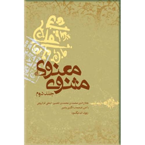 مثنوی معنوی ، شش دفتر در دو مجلد