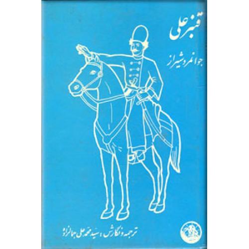 قنبرعلی ؛ جوانمرد شیراز