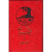 چشمه آب حیات ؛ متن کامل