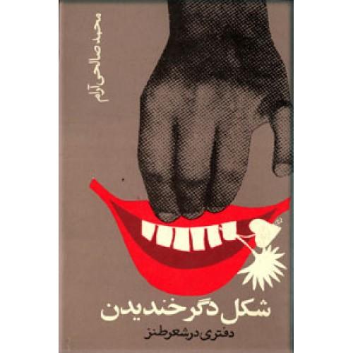 شکل دگر خندیدن ؛ دفتری از شعر طنز و کاریکاتور