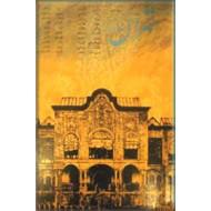 کتاب تهران ؛ مجموعه مقالات ، داستان و ... ؛ جلد دوم
