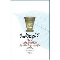 گنج روز نیاز ؛ گزیده طبقات صوفیه خواجه عبدالله انصاری