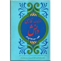 فرهنگ فارسی دانش