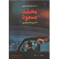 زندگینامه و مبارزات سیاسی محمد مسعود