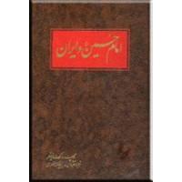 امام حسین و ایران
