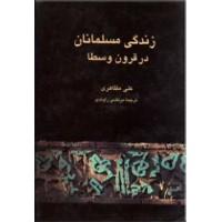 زندگی مسلمانان در قرون وسطا