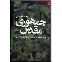 جمهوری مقدس ؛ برش هایی از تاریخ جمهوری اسلامی