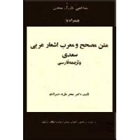 شناختی تازه از سعدی ؛ همراه با متن مصحح و معرب اشعار عربی سعدی