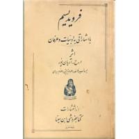فرویدیسم با اشاراتی به ادبیات و عرفان