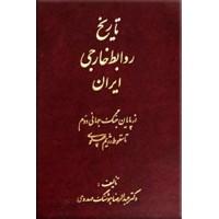 تاریخ روابط خارجی ایران ؛ از پایان جنگ جهانی دوم تا سقوط رژیم پهلوی