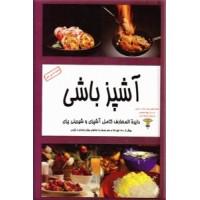 آشپزباشی ؛ دایره المعارف کامل آشپزی و شیرینی پزی