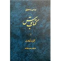 کتاب توس ؛ بررسی و تحقیق
