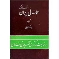 حماسه ملی ایران