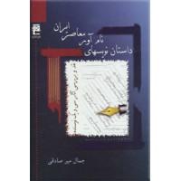 داستان نویسهای نام آور معاصر ایران