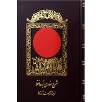 شرح سودی بر حافظ ؛ متن کامل ؛ چهار جلدی