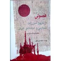 فصولی از تاریخ مبارزات سیاسی و اجتماعی ایران ؛ جنبشهای چپ