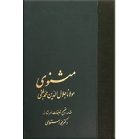 متن و شرح مثنوی مولانا ؛ هفت جلدی