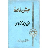 جشن نامه محمد پروین گنابادی