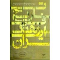 تاریخ فرهنگ ایران