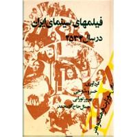 فیلمهای سینمای ایران در سال 1354