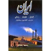 ایران ، انسان ، طبیعت