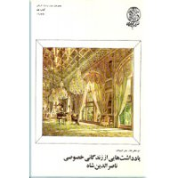 یادداشت هایی از زندگی خصوصی ناصرالدین شاه