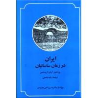ایران در زمان ساسانیان ؛ متن کامل