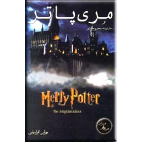 مری پاتر و مدرسه سحر و جادو