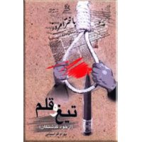 تیغ و قلم ؛ زندگی محمد مسعود از کودکی تا ترور