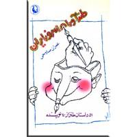 طنزآوران امروز ایران
