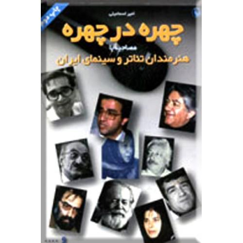 چهره در چهره ؛ مصاحبه با هنرمندان تئاتر و سینمای ایران و بحثی در هنر، سینما و تئاتر
