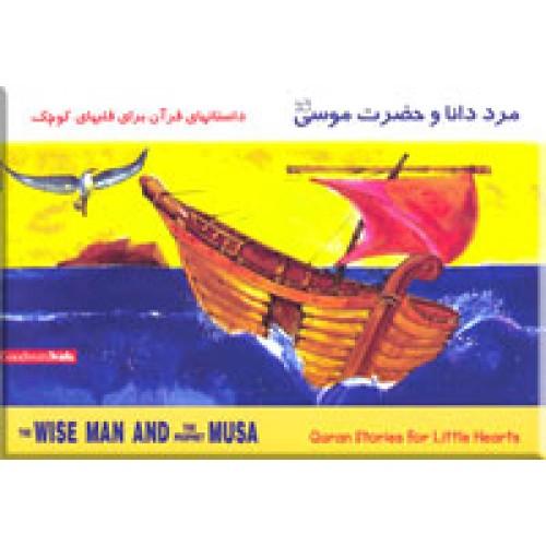 مرد دانا و حضرت موسی علیه السلام