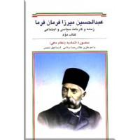 عبدالحسین میرزا فرمان فرما ؛ دو جلدی